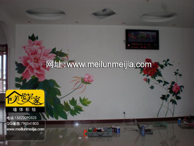 牡丹墙绘牡丹墙画花卉手绘墙电视背景墙墙体彩绘天津墙绘天津墙体彩绘