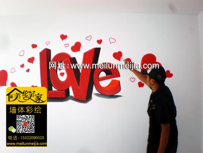 客厅沙发背景墙手绘彩画love墙绘爱心墙体彩绘-天津