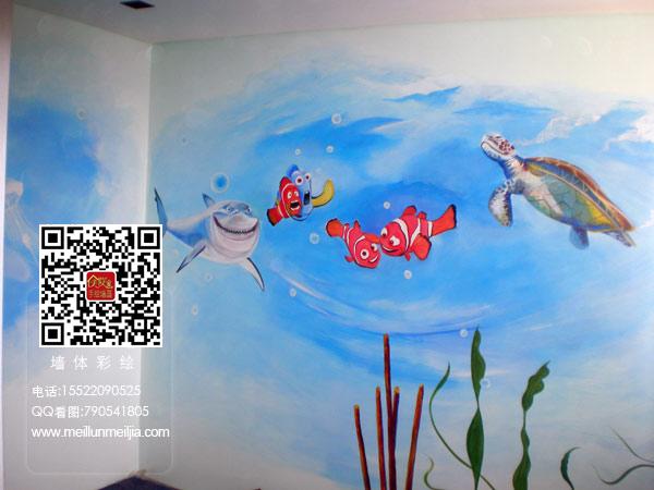 天津海底总动员墙体彩绘幼儿园墙绘儿童房装饰墙画卧室墙体彩绘放松类