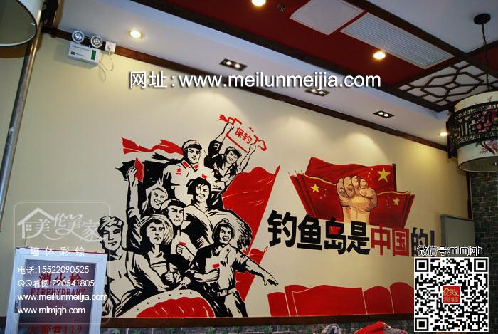 天津店铺墙体彩绘酒店墙画手绘墙钓鱼岛是中国的爱国公益墙绘