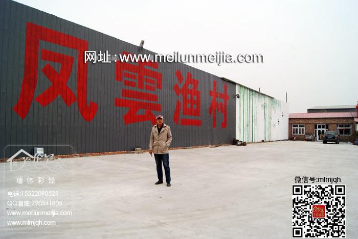 天津凤�渔村农家乐钓鱼中心院内墙体彩绘喷绘手绘墙工程彩绘