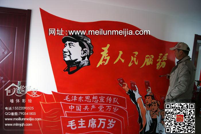 手绘墙画红卫兵大锅饭墙体彩绘红色革命喷绘墙画文化墙天津墙绘天津