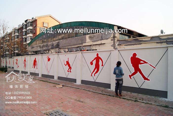 天津大港六中围墙彩绘学校操场墙绘运动手绘墙体操文化墙工程壁画公司 天津手绘墙 北京墙绘 家装手绘墙 卡通手绘墙 北京墙绘公司 天津墙体彩绘 家装彩绘
