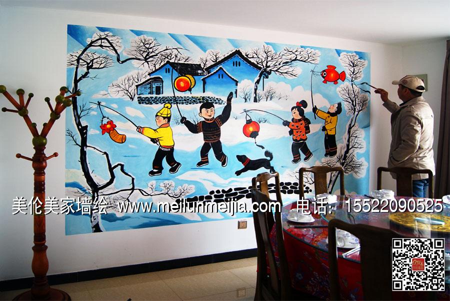 天津农家乐墙绘-过年墙体彩绘-冬天玩耍的孩子手绘墙画