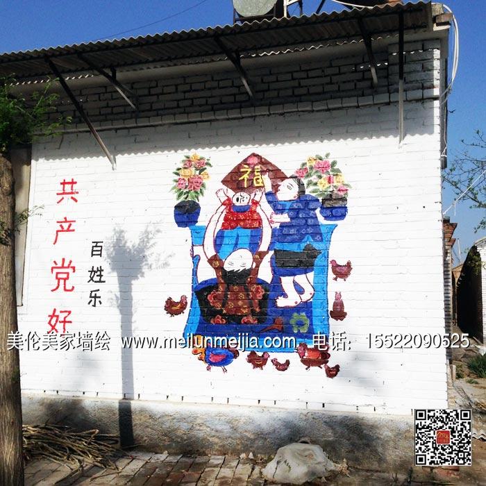 文化墙彩绘项目,天津墙绘公司农村墙彩绘,中国梦墙绘,宣传墙墙面彩绘,农村墙面墙绘,喷绘,天津墙体彩绘