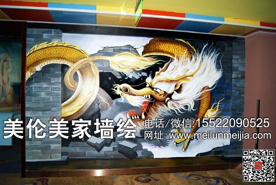 天津墙绘,天津墙体彩绘,天津手绘墙画,立体龙墙画,