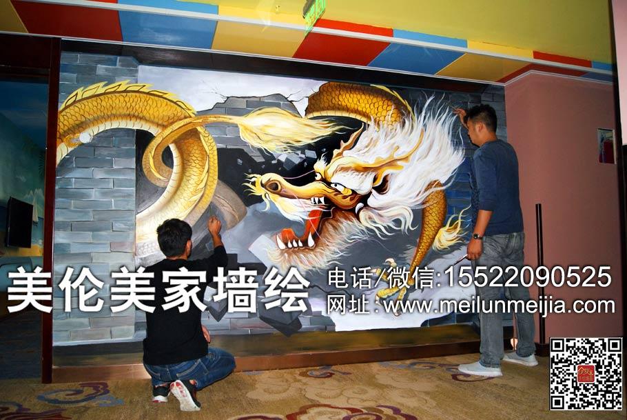 天津墙绘,天津墙体彩绘,天津手绘墙画,3D画,立体画,龙墙画,