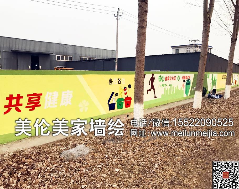标语,写广告,墙体广告,写大字。墙绘,彩绘文化墙