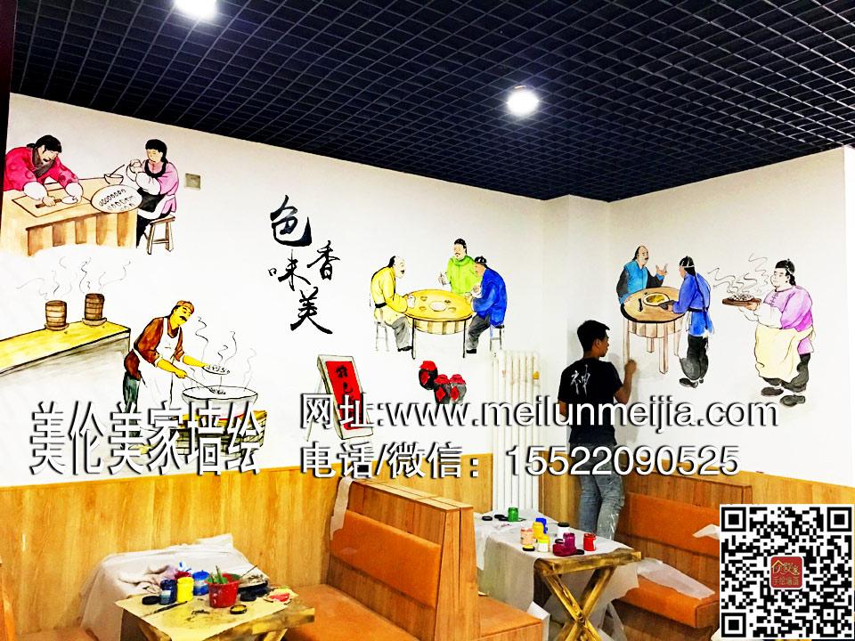 大馅饺子,古人,吃饭场景,墙绘,天津墙绘,天津墙体彩绘,天津墙画