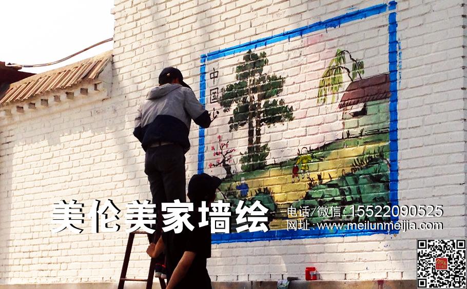 天津美丽乡村墙绘,天津新农村文化墙墙绘,天津绘画团队,天津墙体广告,天津墙体标语
